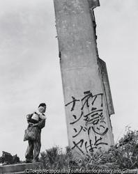 作品画像:焼け跡の親子(東京・高田馬場)
