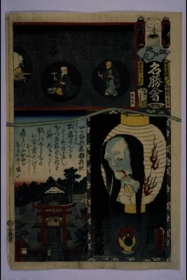 作品画像:江戸の花名勝会 く 五番組