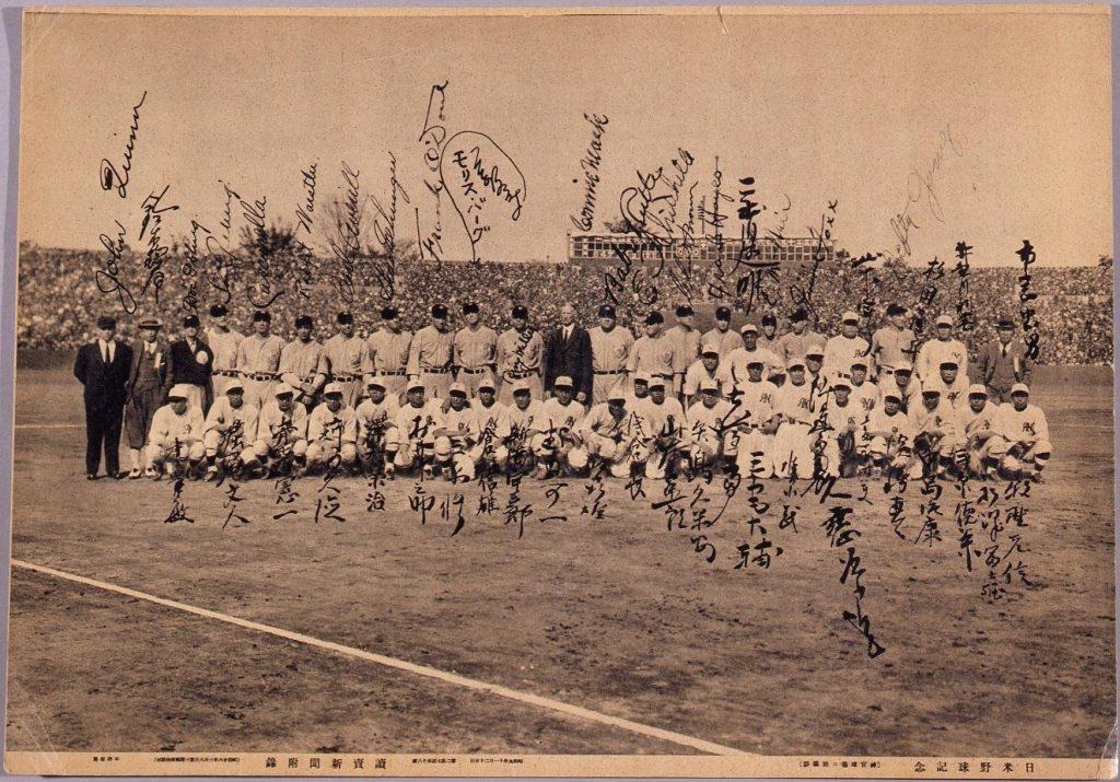 作品画像:日米野球記念写真( 読売新聞昭和9年11月25日号附録)