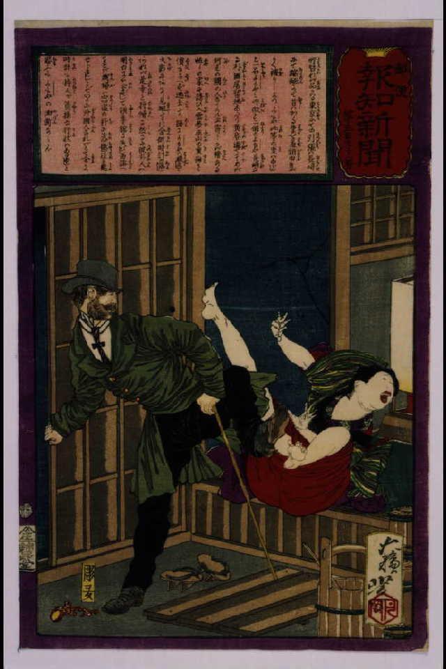 作品画像:郵便報知新聞 第571号