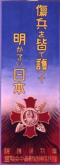 作品画像:傷兵を皆で護って明かるい日本
