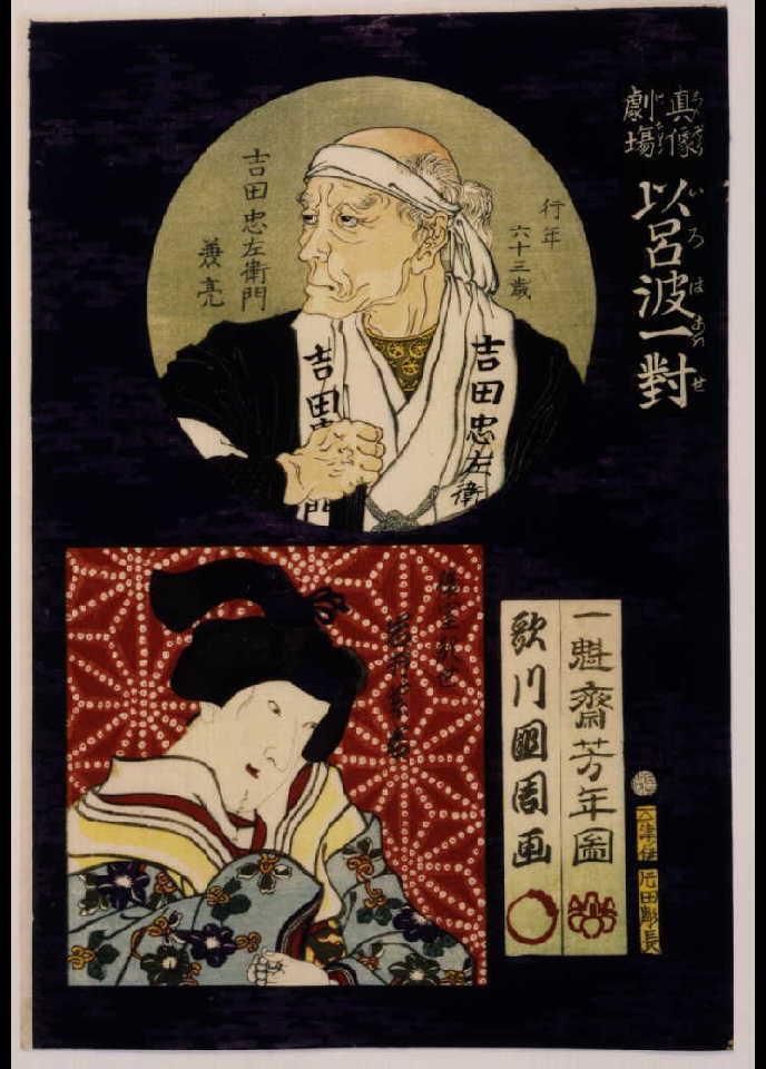 作品画像:真像劇場 以呂波一対 吉田忠左衛門と後室顔世