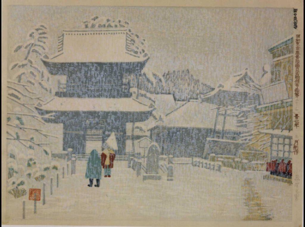 作品画像:昭和東京風景版画百図絵頒布画 第二十三景 雪の泉岳寺
