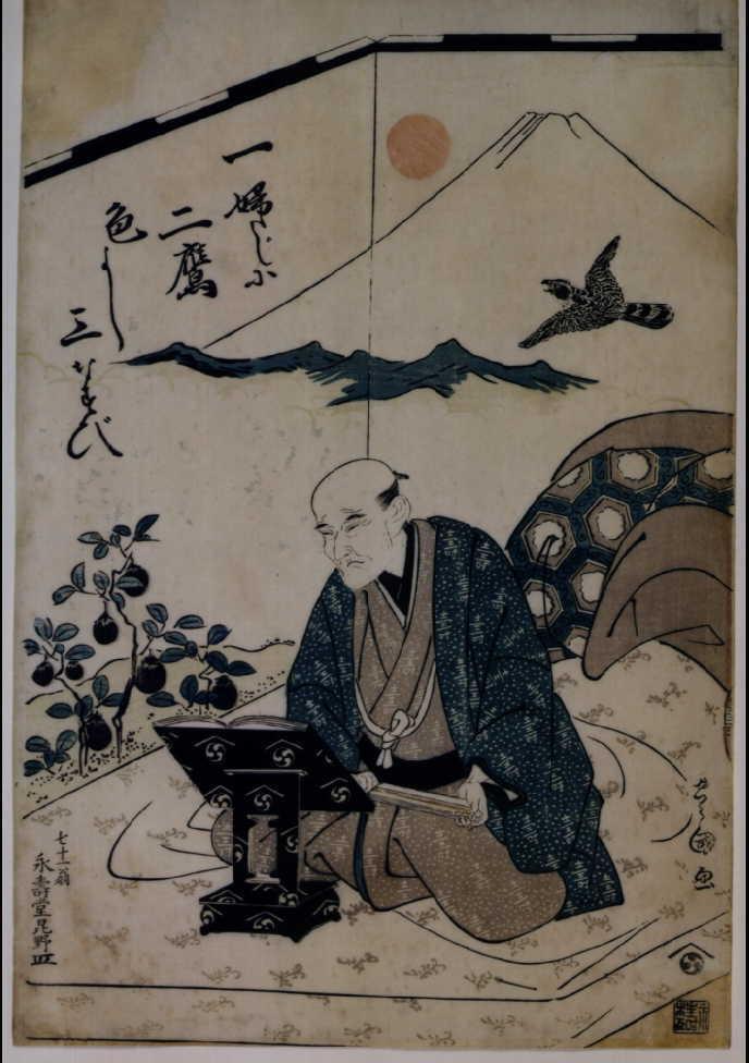 作品画像:永寿堂日比野像(西村屋与八像)