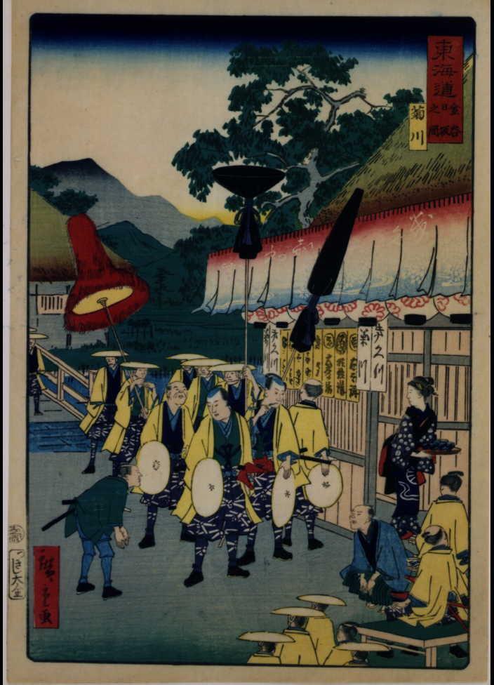 作品画像:東海道 金谷日坂之間 菊川