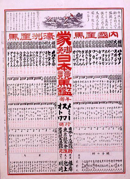 作品画像:日本競馬鑑