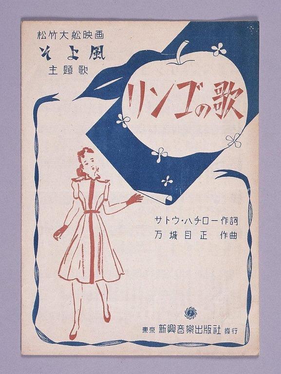 楽譜 松竹大船映画「そよ風」出題歌「りんごの歌」