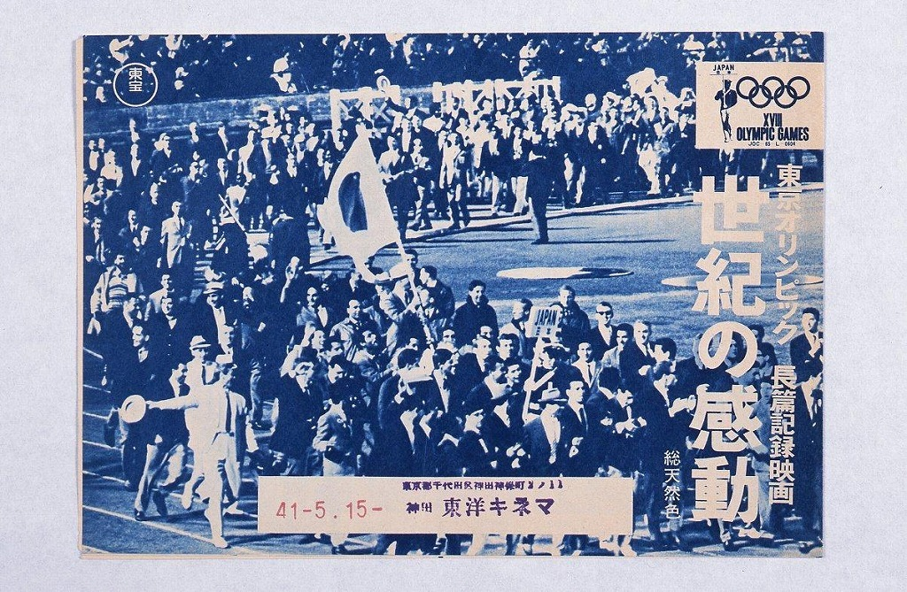 作品画像:東京オリンピック長篇記録映画「世紀の感動」チラシ
