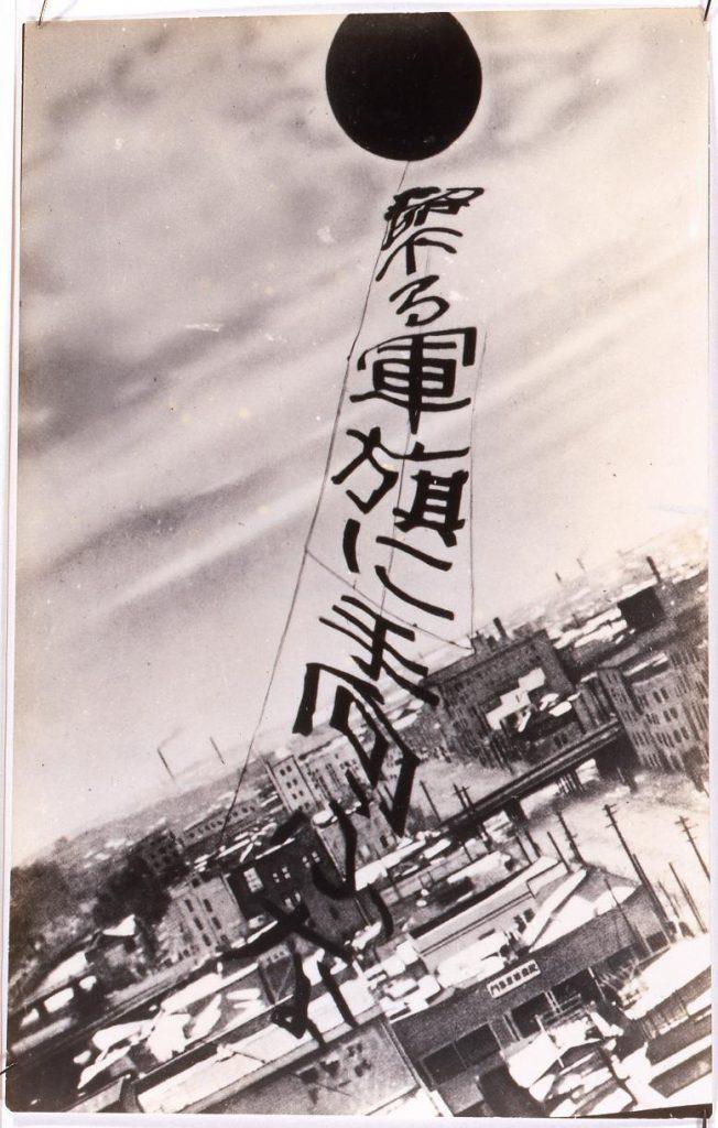 作品画像:二・二六事件写真 アドバルーン「勅命下る軍旗に手向ふな」