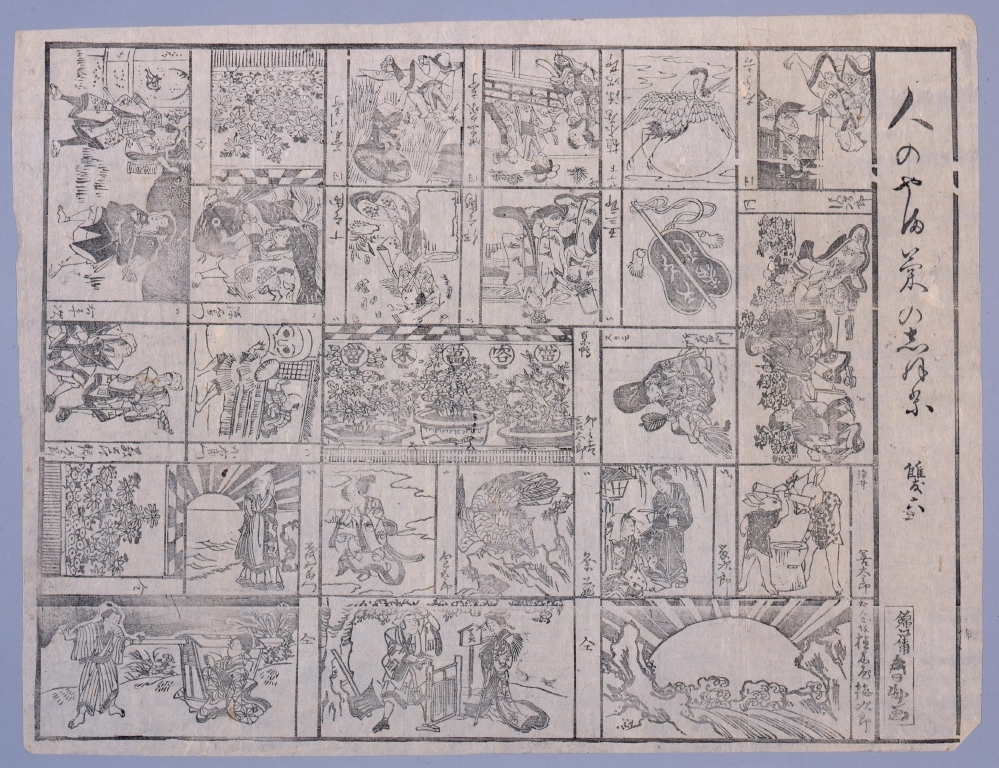 作品画像:人のやへ菊のしほり双六