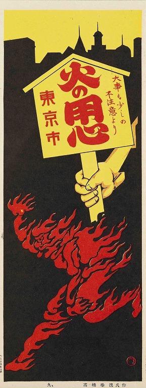 作品画像:火の用心ポスター十種の内 9