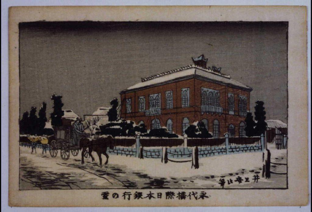 東京真画名所図解 永代橋際日本銀行の雪