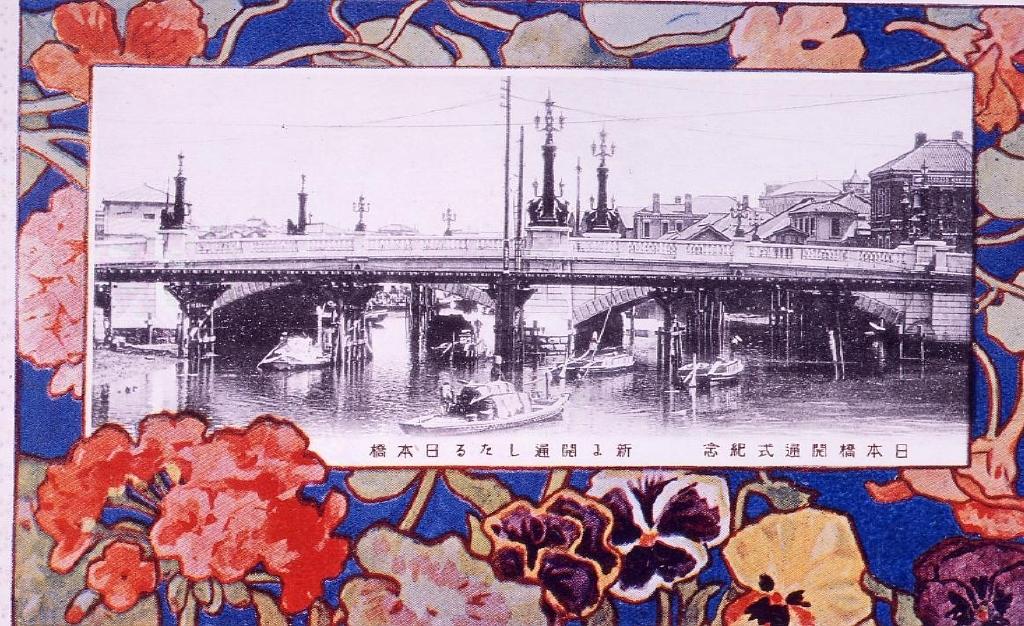 作品画像:日本橋開通式紀念新に開通したる日本橋