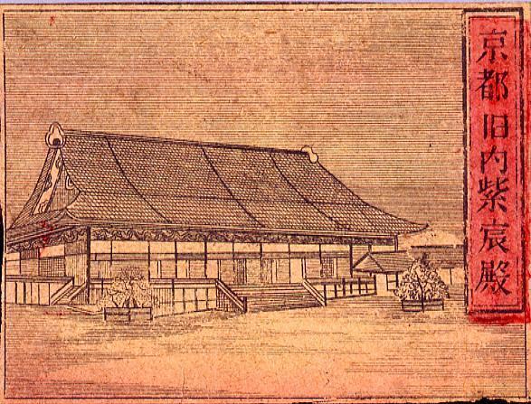 作品画像:京都旧内紫宸殿
