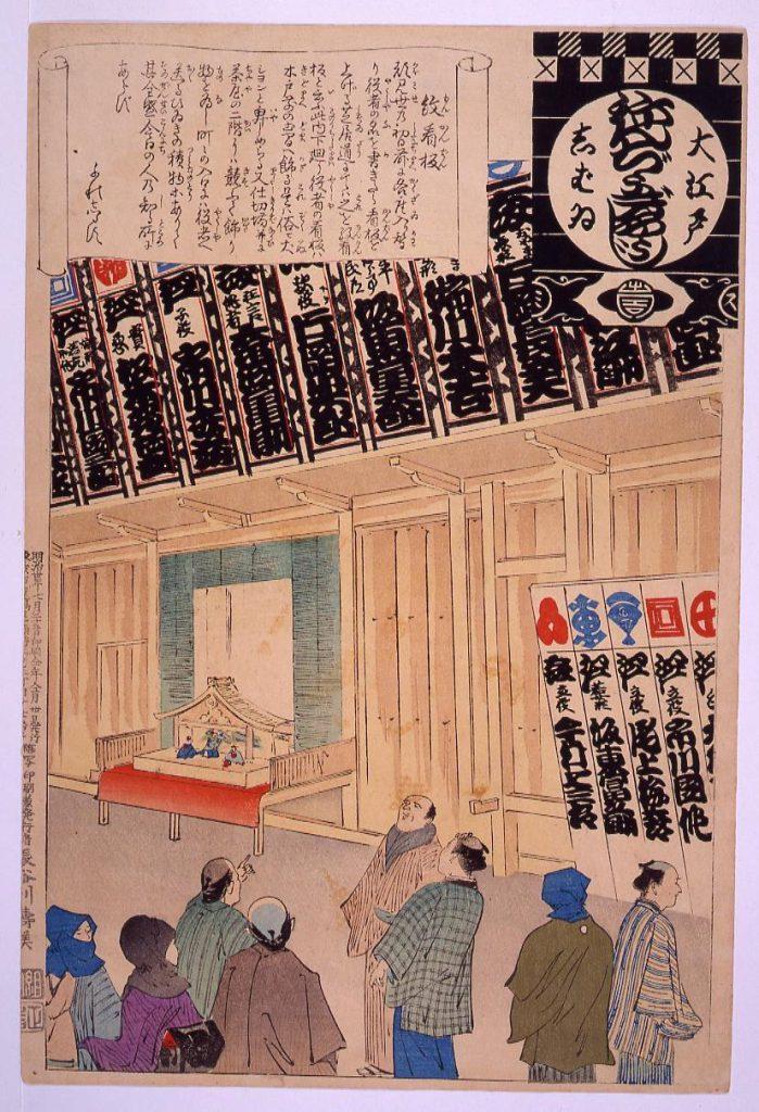 作品画像:大江戸しばいねんぢうぎやうじ 紋看板