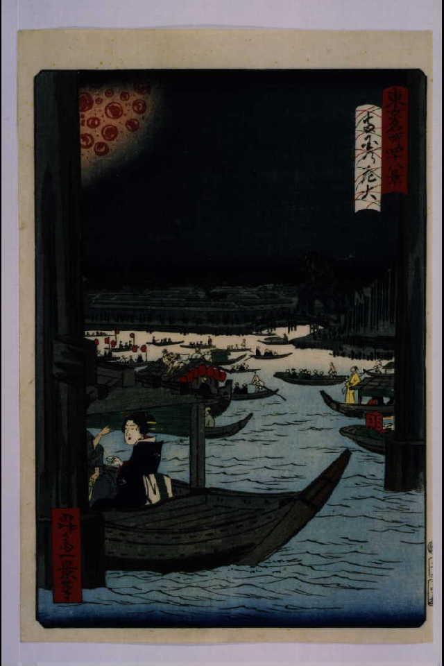 作品画像:東京名所四十八景 両国の花火
