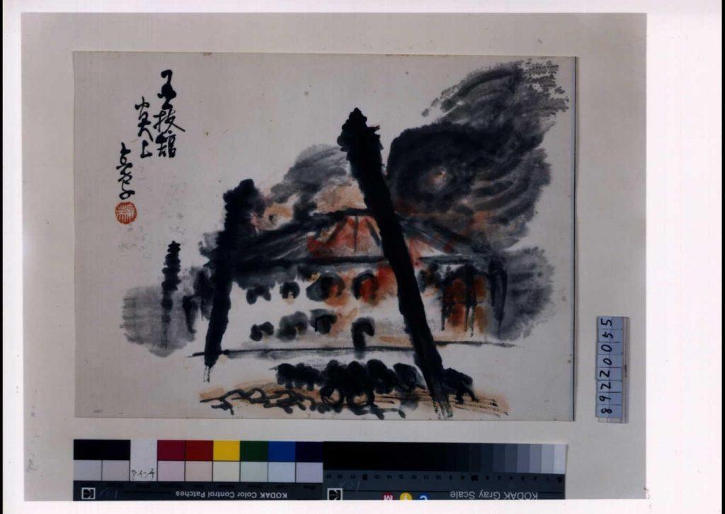 関東大地震画:国技館炎上