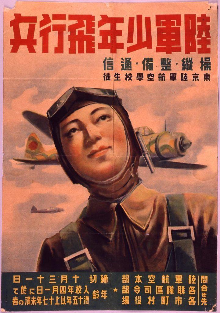 作品画像:陸軍少年飛行兵