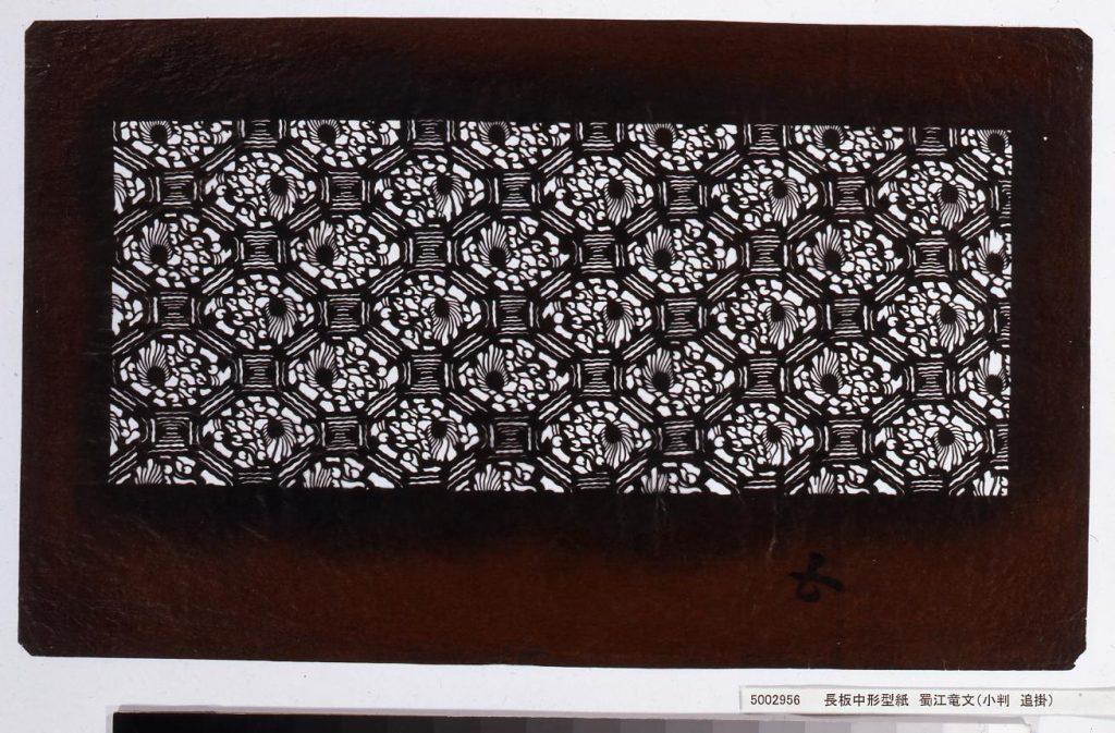 作品画像:長板中形型紙 蜀江竜文(小判 追掛)