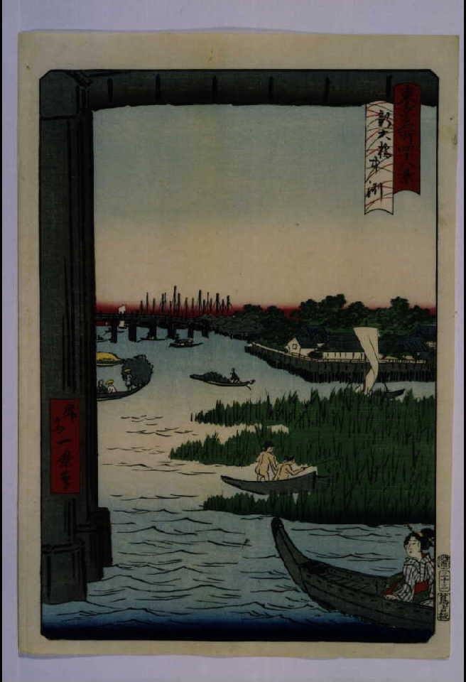 作品画像:東京名所四十八景 新大橋中洲