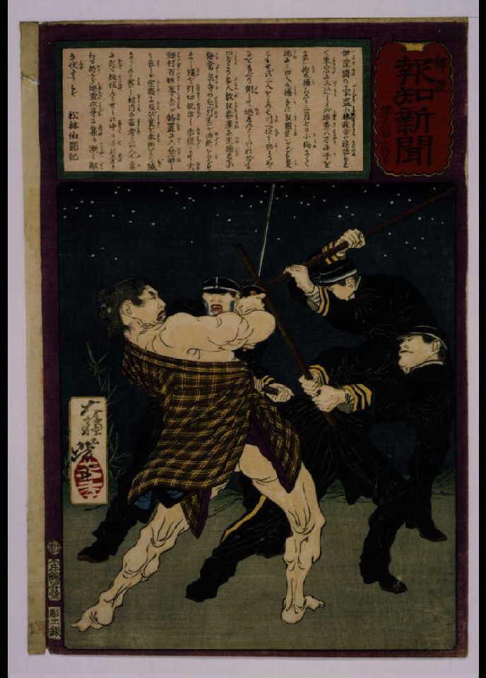 作品画像:郵便報知新聞 第614号