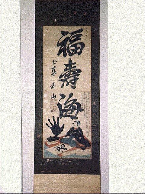 作品画像:岩城玉山七歳肖像
