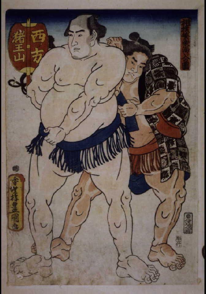 相撲繁栄溜り入の図