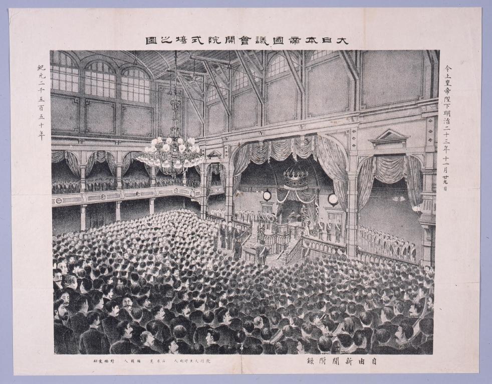 作品画像:大日本帝国議会開院式場之図