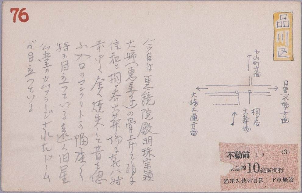 作品画像:東京戦災スケッチ76 焼失した火葬場