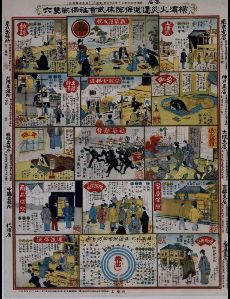 作品画像:横浜火災運送保険株式会社保険双六