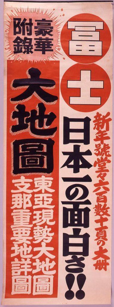作品画像:富士 新年号