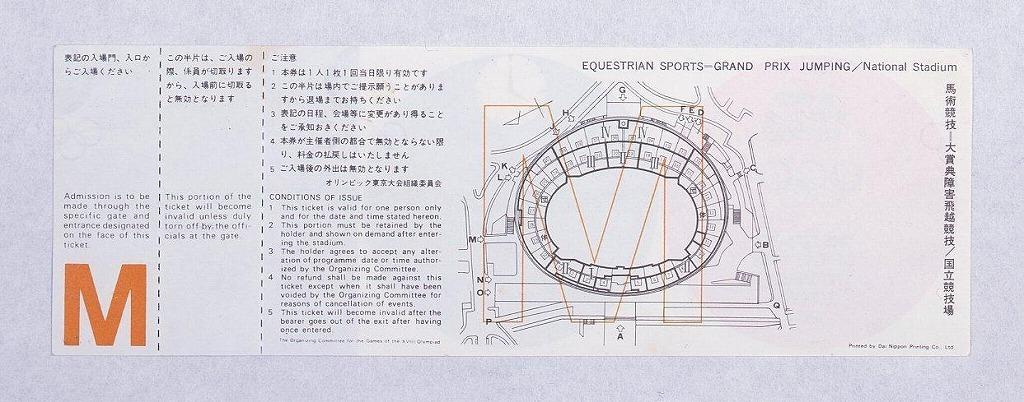 作品画像:第18回オリンピック競技大会入場券 馬術競技=大賞典障害飛越競技