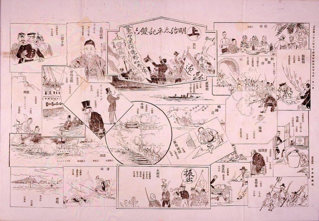 作品画像:明治太平記双六(『日本』2274号付録)