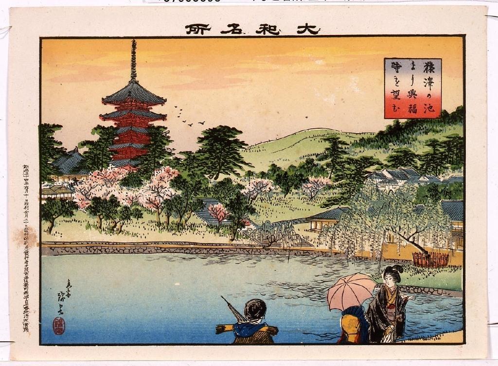 作品画像:大和名所 猿澤の池より興福寺を望む