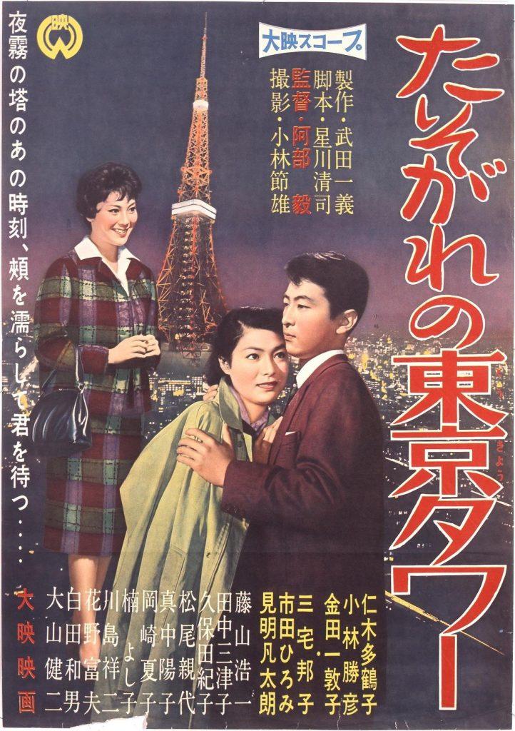 作品画像:映画「たそがれの東京タワー」ポスター