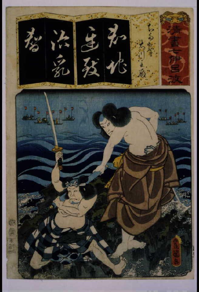 作品画像:清書七仮名 ちたるま大川主殿