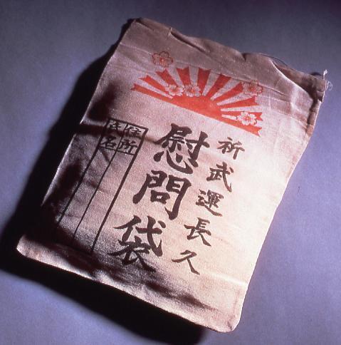 作品画像:慰問袋