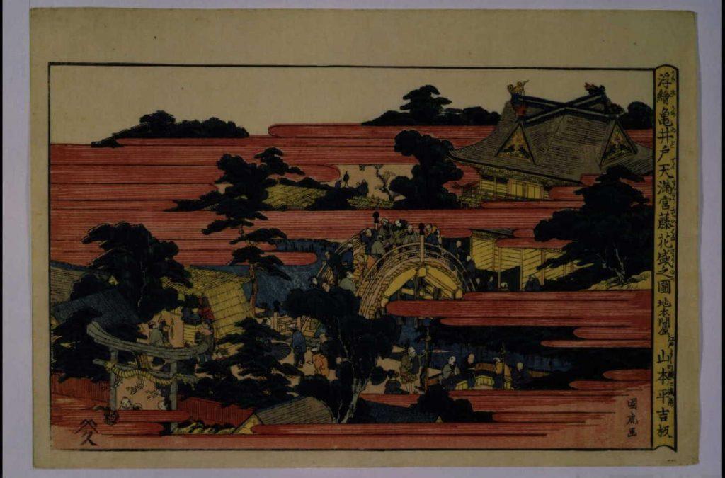 作品画像:浮絵 亀戸天満宮藤花盛之図