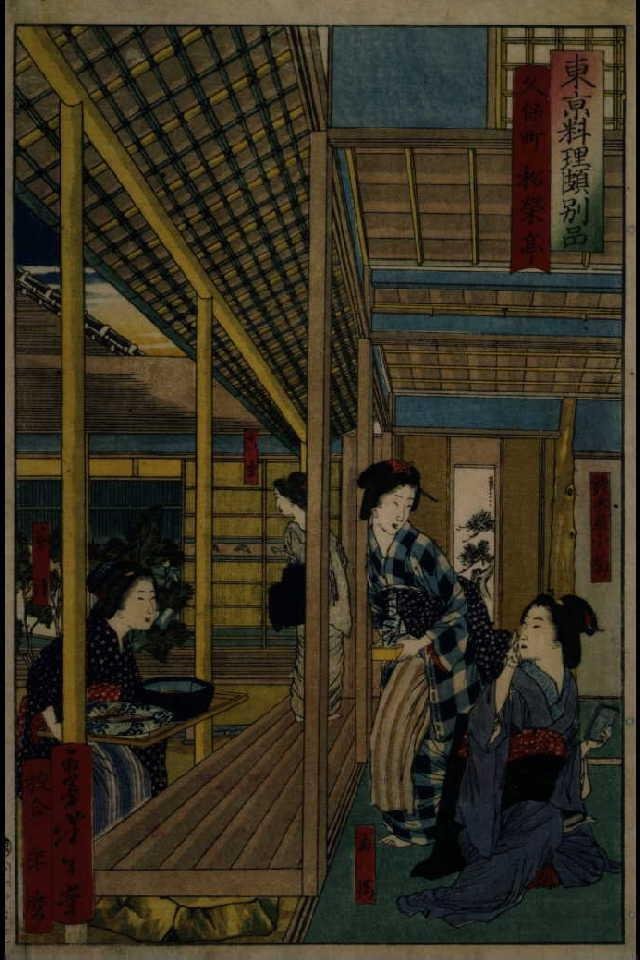 作品画像:東亰料理頗別品 久保町 松栄亭