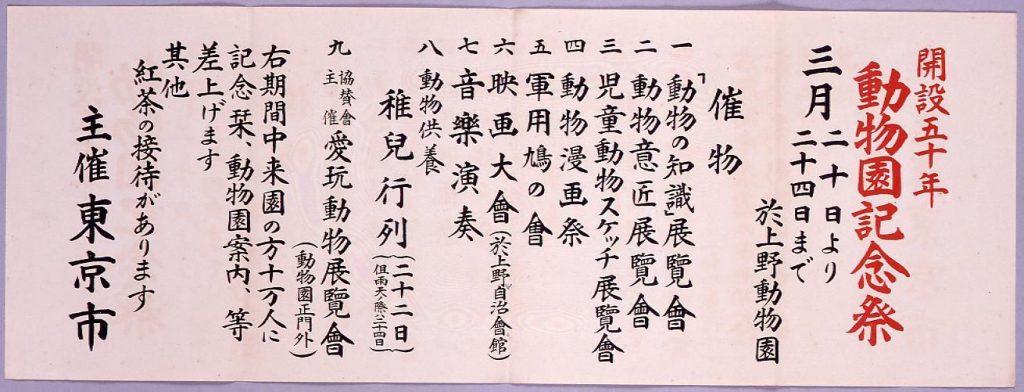作品画像:上野動物園開設五十年動物記念祭
