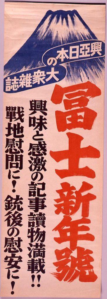 作品画像:富士 大地図附録付新年号