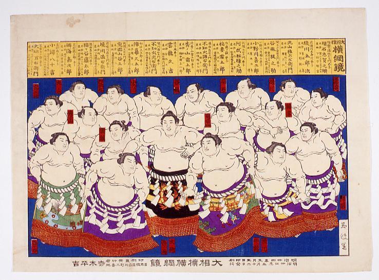 作品画像:大相撲横綱鏡