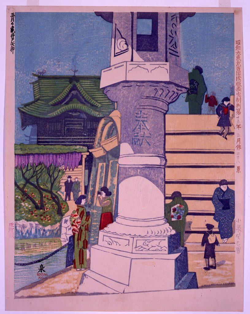 作品画像:昭和大東京百図絵版画完制判 第二十八景 五月の亀戸天神