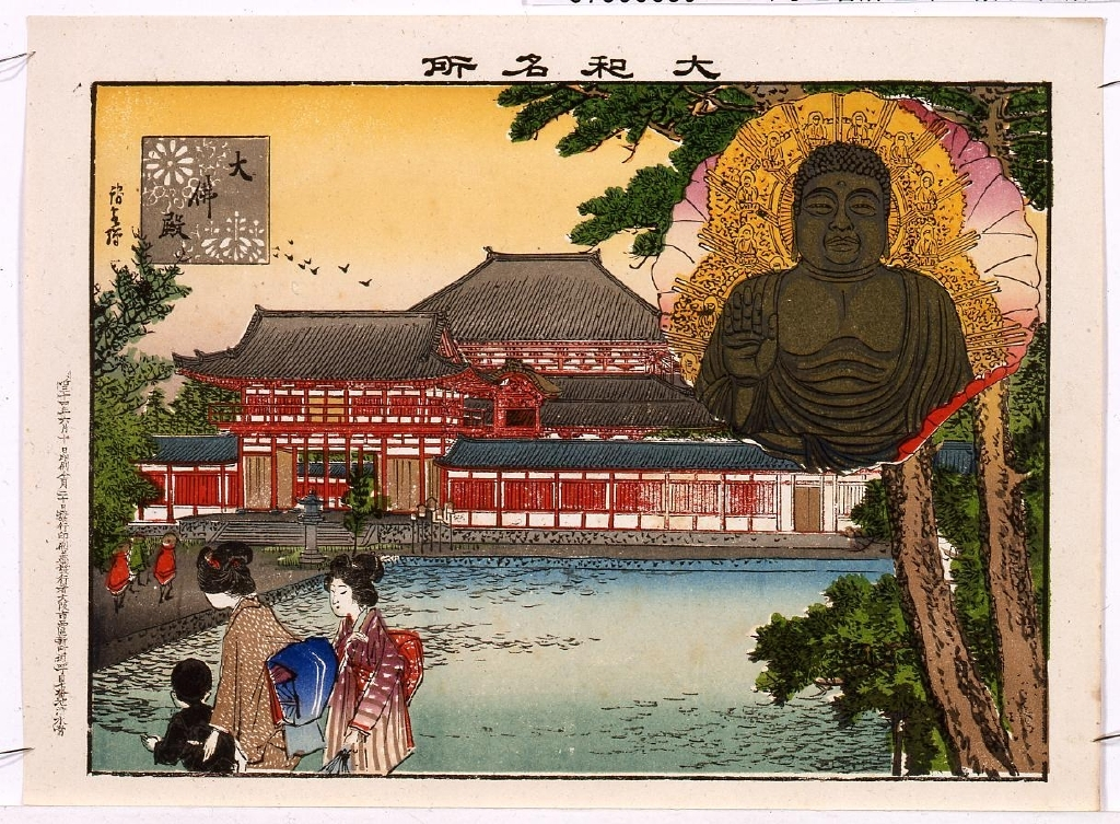 作品画像:大和名所 大仏殿
