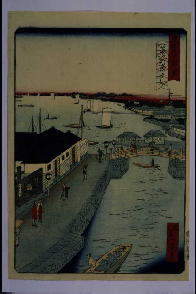 作品画像:東京名所四十八景 築地明石はし
