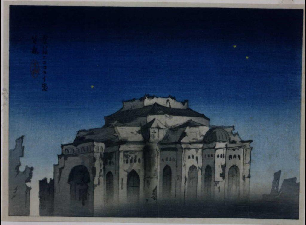 作品画像:大正震火災木版画集 震後のニコライ堂