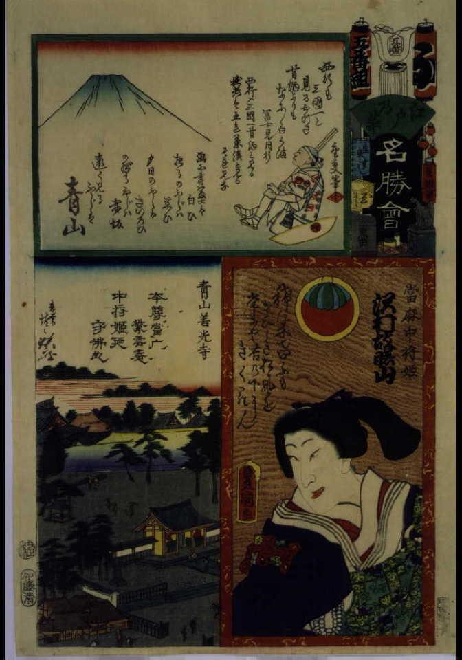 作品画像:江戸の花名勝会 ふ 五番組