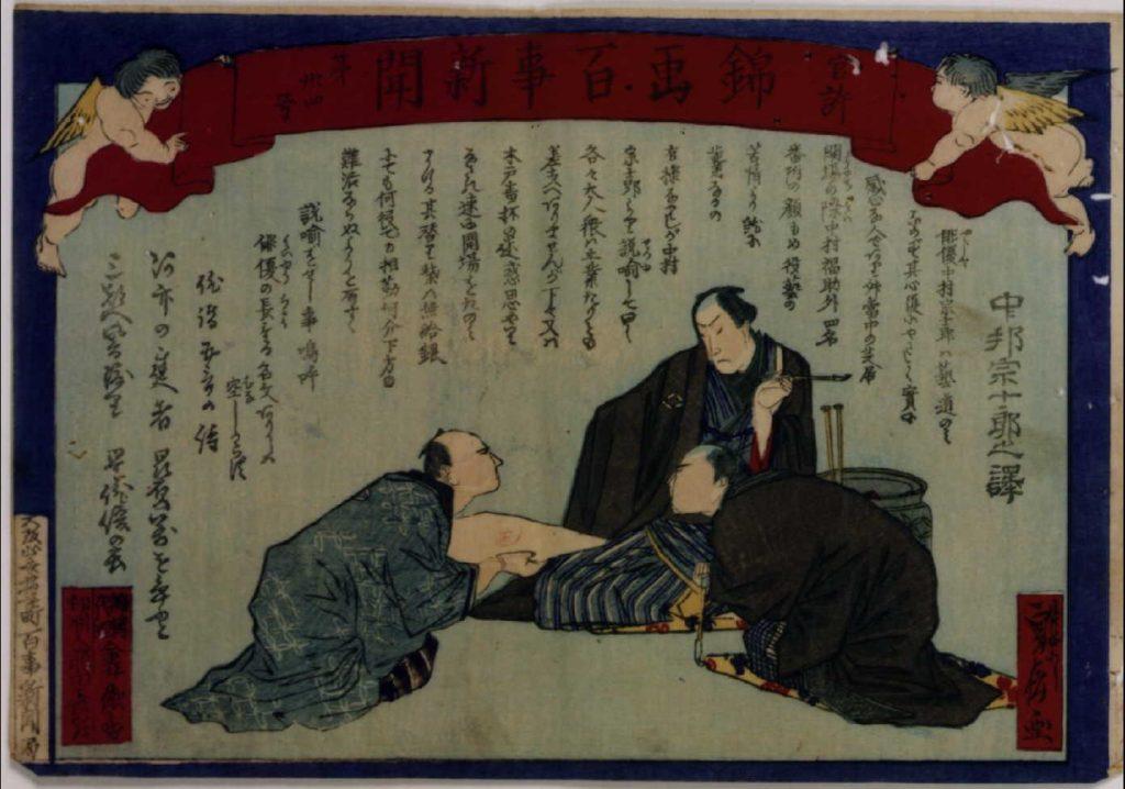 作品画像:官許錦画百事新聞 第卅四号