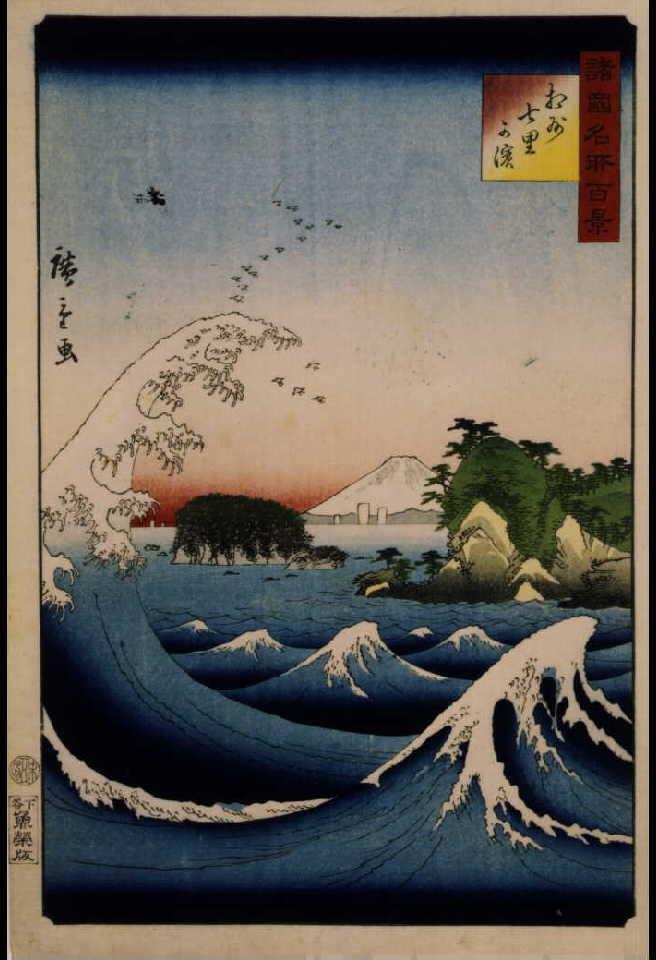 作品画像:諸国名所百景 相州七里ケ浜