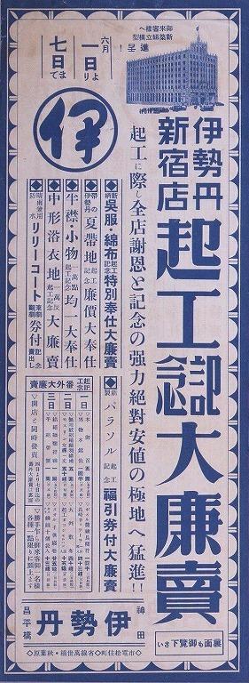 伊勢丹新宿店起工記念大廉売